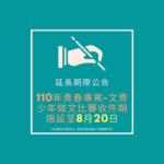 110年澎湖縣政府警察局「青春專案」文青少年徵文比賽