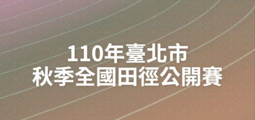 110年臺北市秋季全國田徑公開賽