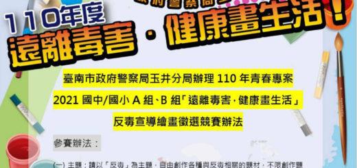 110年臺南市政府警察局玉井分局「遠離毒害.健康畫生活!」反毒宣導繪畫徵選