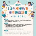 110年臺南市環境教育繪本徵選