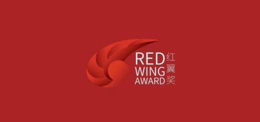 2021「創想體育.翼動未來」第四屆紅翼獎江蘇體育文化創意設計大賽