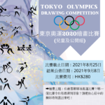 2020東京奧運繪畫比賽 Tokyo Olympics Drawing Competition