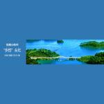 2020魯班小鎮杯「鄉約」從化全國攝影作品展