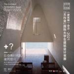 2021《建築師》雜誌「天作獎」國際大學生建築設計競賽