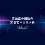 2021「以激光之名,為文創賦能」中國激光文創藝術設計大賽