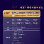 2021「健康、關懷與創新創意」玄華元通識教育學術研討會徵稿
