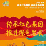 2021「傳承紅色基因.推進綠色發展」郴州市文創(旅遊商品)設計大賽