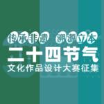 2021「傳承非遺.溯源立本」第二屆二十四節氣文化作品設計大賽