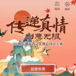 2021「傳遞真情.創意無限」湖南省文化創意設計大賽