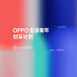 2021「光」OPPO全球青年創享計畫Renovators