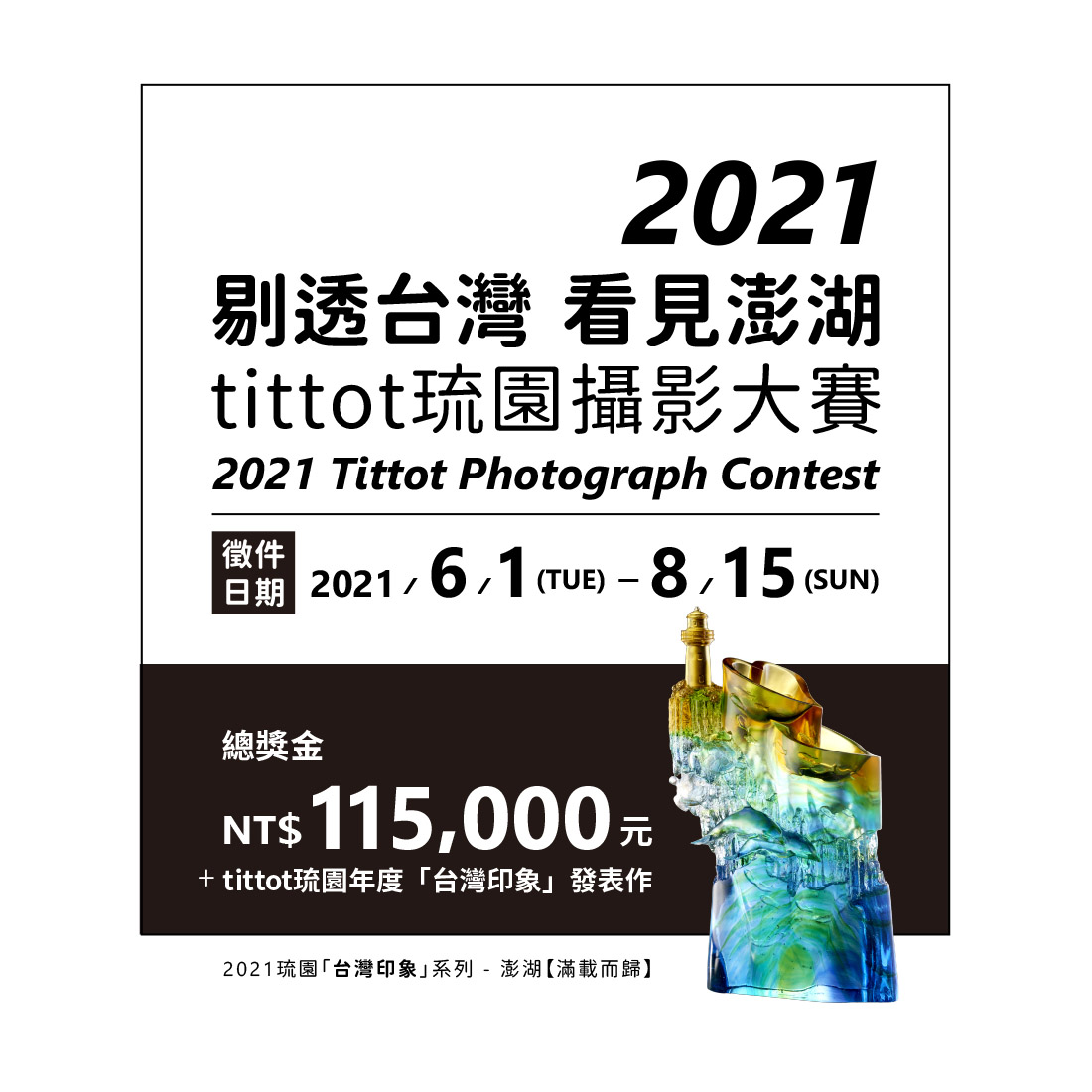 2021「剔透台灣.看見澎湖」Tittot琉園攝影大賽