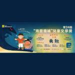 2021「勇敢」第二十四屆用愛彌補兒童文學獎