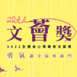 2021「勇氣讓幸福來敲門」第二十屆「文薈獎」全國身心障礙者文藝獎