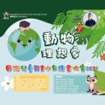 2021「動物理想家」國際兒童及青少年繪畫大賽