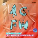2021「千思玥杯」第三屆中國西南少兒時裝設計大賽