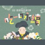 2021「吃一口永續」第四屆臺灣學校午餐大賽