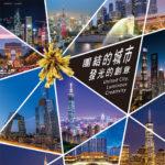 2021「團結的城市.發光的創意」第四十四屆時報金像奬