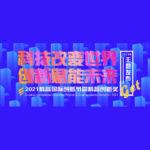 2021「定義創新,賦能未來」第六屆科睿創新獎