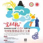 2021「寶慶有禮」邵陽旅遊紀念品暨「邵陽紅」品牌產品全國包裝創意設計大賽