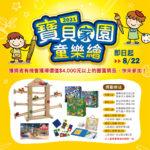 2021「寶貝家園童樂繪」兒童著色比賽