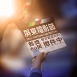 2021「屏東好好」屏東電影節