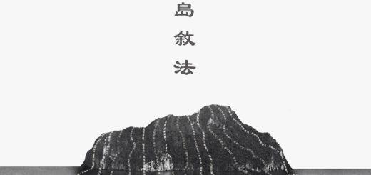 2021「島敘法」桃園鍾肇政文學獎