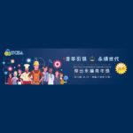 2021「引領世界,永續之光」傑出永續青年獎