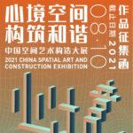 2021「心境空間.構築和諧」中國空間藝術構造大展