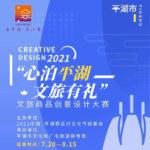 2021「心泊平湖.文旅有禮」平湖市文旅商品創意設計大賽