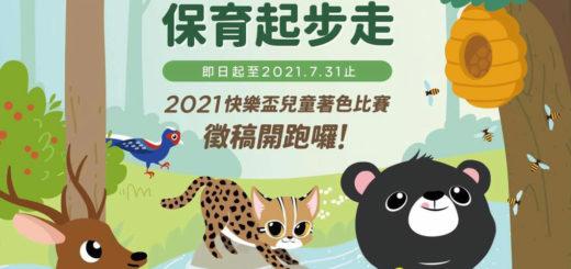 2021「快樂愛萬物.保育起步走」第四屆快樂盃兒童著色徵稿活動