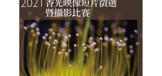 2021「慈心海福聚」香光映像短片徵選暨攝影比賽