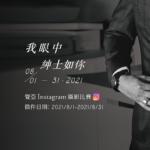 2021「我眼中紳士如你」覺亞Instagrm攝影比賽