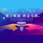 2021「數字賦能、創意無限」第四屆中國昆明金茶花文創設計大賽
