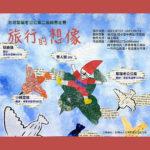 2021「旅行的想像」第二屆台灣聖誕老公公繪畫比賽