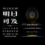 2021「明日可及」大灣區青年藝術家計劃