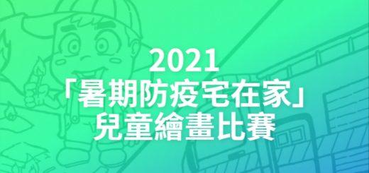2021「暑期防疫宅在家」兒童繪畫比賽