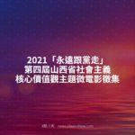 2021「永遠跟黨走」第四屆山西省社會主義核心價值觀主題微電影徵集