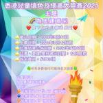 2021「為奧運喝采」香港兒童填色及繪畫大奬賽