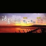2021「烽煙餘韻.邊境海鄉」第十八屆浯島文學獎
