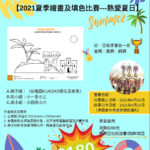 2021「熱愛夏日」夏季繪畫及填色比賽