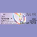 2021「白玉蘭杯」上海設計創新產品大賽