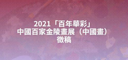 2021「百年華彩」中國百家金陵畫展(中國畫)徵稿