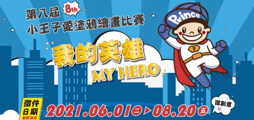 2021「的英雄 MY HERO」第八屆小王子愛塗鴉