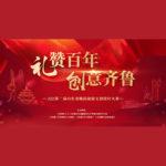 2021「禮贊百年.創意齊魯」第二屆山東精品旅遊文創設計大賽