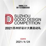 2021「第六空間杯」蘇州好設計大賽