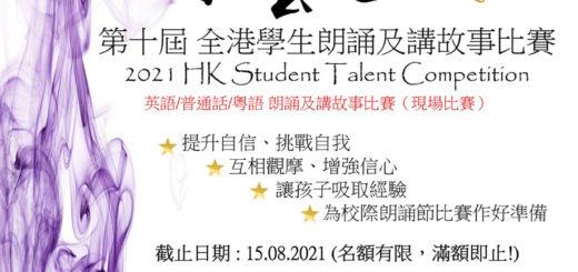 2021「第十屆」精藝盃全港學生朗誦比賽.第二場