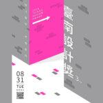 2021「簡法臺南:老巷新弄」臺南設計獎