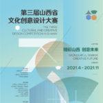2021「精彩山西.創意未來」第三屆山西省文化創意設計大賽