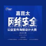 2021「網絡安全為人民.網絡安全靠人民」嘉昆太網絡安全公益宣傳海報設計大賽