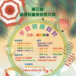 2021「繽紛仲夏」第三屆香港兒童美術家大賽.手錶錶面設計